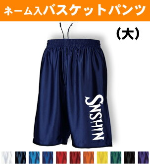 Jersey order dance pants name put the pinstripes Lunn (large print) events of Festival soccer / Futsal / Chia plain 130 / 140 / 150 / S / M / L / LL / 3 L mens / Womens
