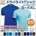 【S〜XL-2】【9サイズ24カラー】【オリジナルプリント対応】ジュニア〜BIGサイズまで超軽量スポーツウエア吸汗速乾ドライTシャツインナーウエアスポーツTシャツドライライトTシャツ【S〜LL-2】【メール便可】