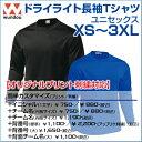 【S〜3L】 超軽量スポーツウェア ドライライト長袖Tシャツ 【オリジナルプリント対応】 長袖 Tシャツ 無地 シンプル ドライ 吸汗速乾 部活や体育にも 練習着 S/M/L/LL/XXL メンズ/レ