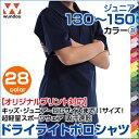 ジュニア スポーツ ドライライトポロシャツ オリジナル プリント ポロシャツ シンプル