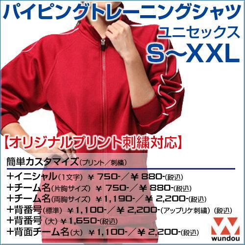 【S〜3L】 吸汗速乾 ドライジャージ パイピングトレーニングシャツ 【オリジナルプリント対応】 上着 体操服 スポーツウエア 無地 シンプル パジャマやルームウェアとして 部活や体育にも S/M/L/LL/XL/XXL メンズ/レディース