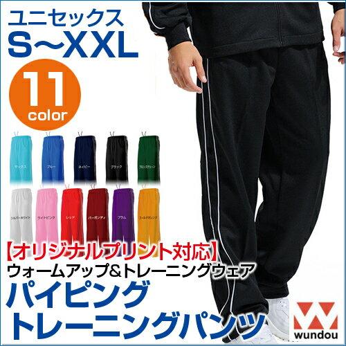 【S〜3L】 吸汗速乾・ドライジャージ パイピングトレーニングパンツ 【オリジナルプリント対応】 ジャージ 長ズボン パンツ スポーツウエア 部活や体育にも 練習着 体操服 S/M/L/LL/XXL メンズ/レディース