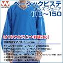 【オリジナルプリント対応】【ジュニア】軽量ピステベースボールウインドシャツ【ジュニア】