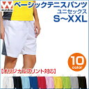 【S〜3L】 シンプルなデザインが人気! ベーシックテニスパンツ 【オリジナルプリント対応】 テニス 短パン ショ…