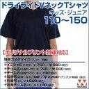 ドライライトVネックTシャツ 【ドライライト】 【wundou(ウンドウ)】 ジュニア 110.120.130.140.150 (オリジナルプリ…