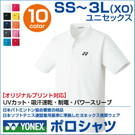 【YONEX(ヨネックス)】【SS〜3L】 テニスウェア ポロシャツ 【オリジナルプリント対応】 半袖 ポロ 無地 シンプル ワンポイント ロゴ ドライ 吸汗速乾 XS/S/M/L/XL(O)/3L(XO) メンズ/レディース バトミントン/テニス 審査 ユニフォーム