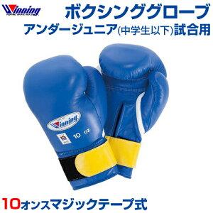 【受注生産・production to order】【Winning ウィニング】 ボクシング ボクシンググローブ アンダージュニア(中学生以下) 【メール便不可】 ランニング 格闘技 ボクシング ボクササイ