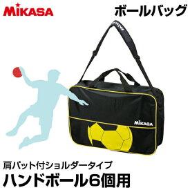 【MIKASA(ミカサ)】 ボールバッグ ハンドボール6個用 【バッグ】 ハンドボール 練習 大会 クラブチーム ボールケース ショルダータイプ 肩パット付