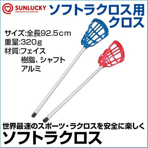 【SUNLUCKY(サンラッキー)】 ソフトラクロス用クロス(1本) 【ソフトラクロス】 クロス ラケット イベント クラブ 赤/レッド/青/ブルー