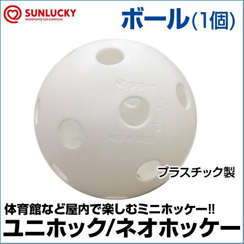 【SUNLUCKY(サンラッキー)】 ボール(単品バラ1個) 【ユニホック/ネオホッケー】 ボール イベント クラブ ネオホッケー ユニホック ホッケー プラスチック製 バラ売り 単品