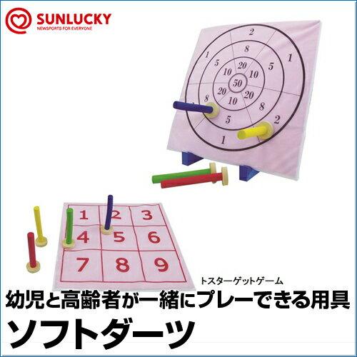 【SUNLUCKY(サンラッキー)】 ソフトダーツ 【ソフトダーツ】 ダーツ イベント クラブ
