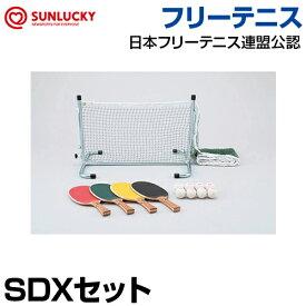 【SUNLUCKY(サンラッキー)】 フリーテニスSDXセット 【フリーテニス】 テニスの動き×卓球の手軽さ Rラケット ボール イベント クラブ 日本フリーテニス連盟公認