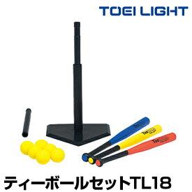 ティーボールセットTL18 【バッティングティー】 【TOEI LIGHT(トーエイライト)】 バッティングティー 野球 ティーボール 軟式野球