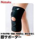 【Nittaku(ニッタク)】 膝サポーター 【サポーター】 ひざ サポーター 卓球 膝
