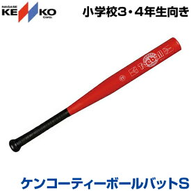【NAGASE KENKO(ナガセケンコー)】 ケンコーティーボール バットS【バット】 バット レクリエーション 小学生 3年生 4年生 ボールゲーム 屋内 屋外 グリップテープ