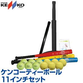 【NAGASE KENKO(ナガセケンコー)】 ケンコーティーボール 11インチセット【セット】 レクリエーション ボールゲーム 屋内 屋外 ボール ティー バット