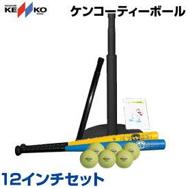 【NAGASE KENKO(ナガセケンコー)】 ケンコーティーボール 12インチセット【セット】 レクリエーション ボールゲーム 屋内 屋外 ボール ティー バット