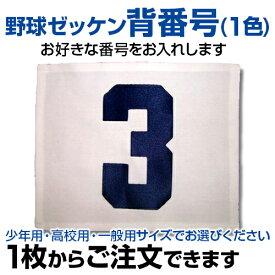 【背番号/ゼッケン】 野球用背番号 圧着 台布+お好きなナンバー 背番号一重圧着(1色) 1枚〜 【ネコポス対応可(2枚まで)】