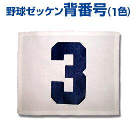 【背番号/ゼッケン】 野球用背番号 圧着 台布+お好きなナンバー 背番号一重圧着(1色) 1枚〜 【ゆうパケット対応可(2枚まで)※ポスト投函】