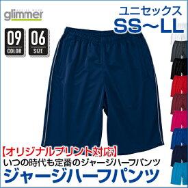 ジャージハーフパンツ 【glimmer(グリマー)】 SS.S.M.L.LL (オリジナルプリント対応) シンプルな形だから幅広いコーディネート ジャージ 短パン 半ズボン 無地 シンプル パジャマやルームウェアとして 体操服 部活や体育にも ダンス XS/S/M/L/XL メンズ/レディース