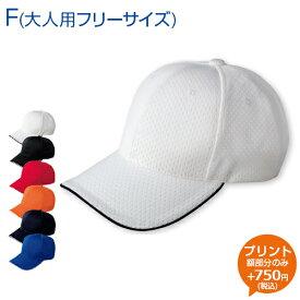 ハニカムエアーキャップ F (オリジナルプリント対応) 通気性に優れたハニカム構造 キャップ 熱中症対策 帽子 軽量 メッシュ イベント ハニカム エアー メンズ/レディース
