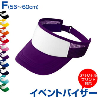 Rich color variations event visor sun visor original print mesh mens / Womens Golf / tennis / event / dance 02P28Sep16