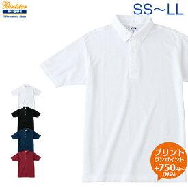 4.9ozボタンダウンポロシャツ 【Printstar(プリントスター)】 SS.S.M.L.LL (オリジナルプリント対応) フォーマルシーンにも 半袖 ポロシャツ 無地 シンプル 薄手 鹿の子 クールビズ XS/S/M/L/XL メンズ/レディース