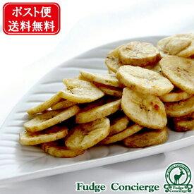【全国送料無料ポスト便】バナナチップス 袋入り 500g 便利なチャック付き包装