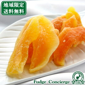 【地域別送料無料同梱可】メロンドライフルーツ 1kg 便利なチャック付き包装 【ドライフルーツ】【業務用】