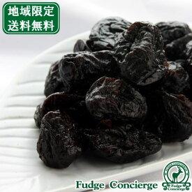 【地域別送料無料同梱可】種なしプルーン 1kg 便利なチャック付き包装 【ドライフルーツ】【業務用】