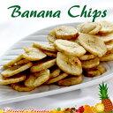 バナナチップス 袋入り 500g
