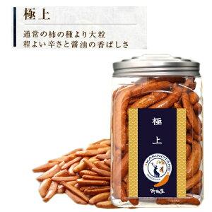 極上柿の種 ボトル入り 170g 国産水稲餅米のみを使用したお米の風味たっぷりの大粒柿の種【柿の種 かきのたね】国産 新潟 ギフト 贈り物 プレゼント お返し