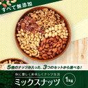 【選べる】無添加 5種類ミックスナッツ1kg便利なチャック付き包装アーモンド カシューナッツマカダミア くるみ ピーカンナッツ