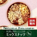 【送料無料】選べる7種類ミックスナッツ1kg便利なチャック付き包装【アーモンド】【カシューナッツ】【マカダミア】【…