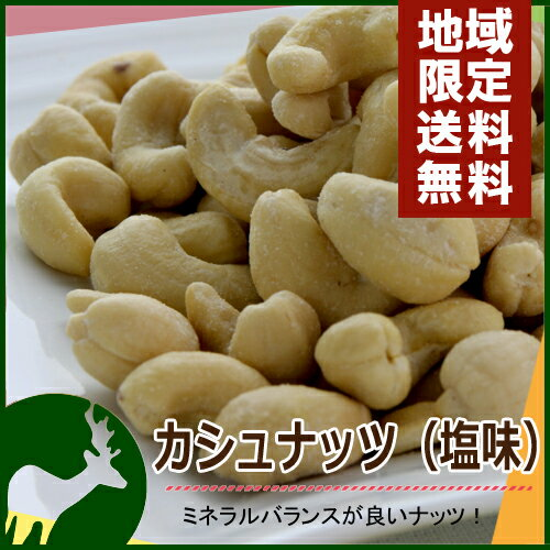 薄塩カシュナッツ 1kg 【業務用卸価格】【送料無料】