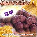 パスタでポン!【 紅芋味 】パスタがキャラメルお菓子に大変身♪