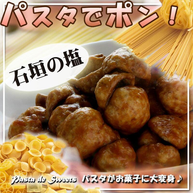 パスタでポン!【 塩キャラメル味 】 パスタがキャラメルお菓子に大変身♪