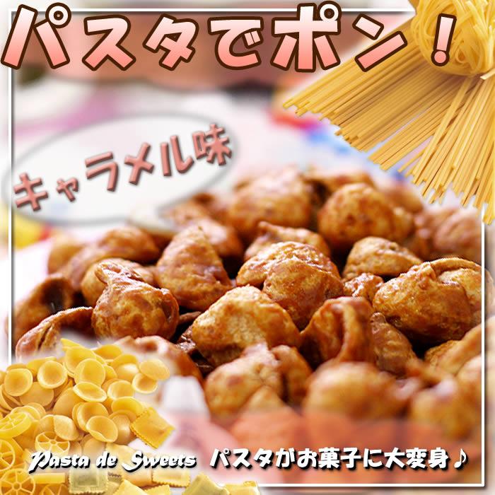 パスタでポン!【 キャラメル味 】 パスタがキャラメルお菓子に大変身♪
