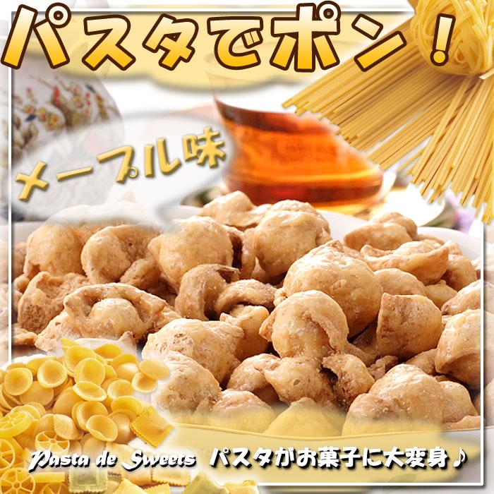 パスタでポン!【 メープル味 】 パスタがキャラメルお菓子に大変身♪