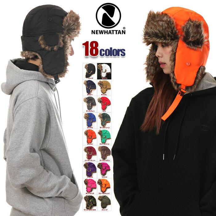 ニューハッタン パイロットキャップ メンズ レディース キッズ NEWHATTAN ファー付 ロシア帽 ロシア 帽子 フライトキャップ 大きいサイズ 黒 白 赤 青 紺 オレンジ 緑 グレー