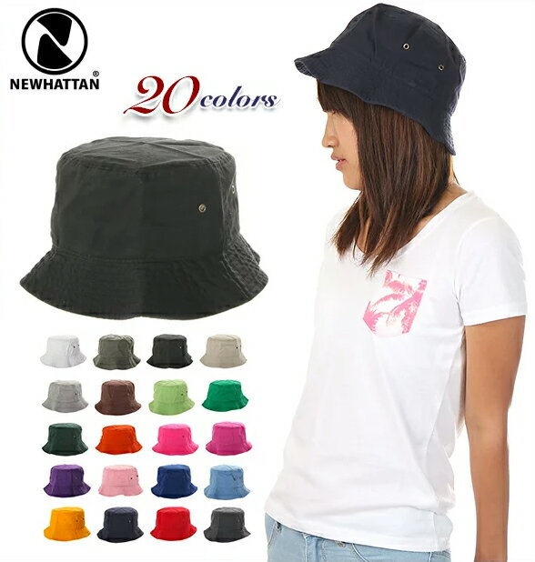 ニューハッタン バケットハット レディース メンズ NEWHATTAN ハット 帽子 BACKET HAT 無地 ウォッシュ加工 大きいサイズ サファリハット アウトドア カジュアル 白 黒 ネイビー 赤 青 ピンク グレー ブラウン