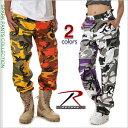 ロスコ カーゴパンツ メンズ レディース 迷彩 大きいサイズ ROTHCO 迷彩パンツ パンツ B.D.U 軍パン 無地 太め ゆった…