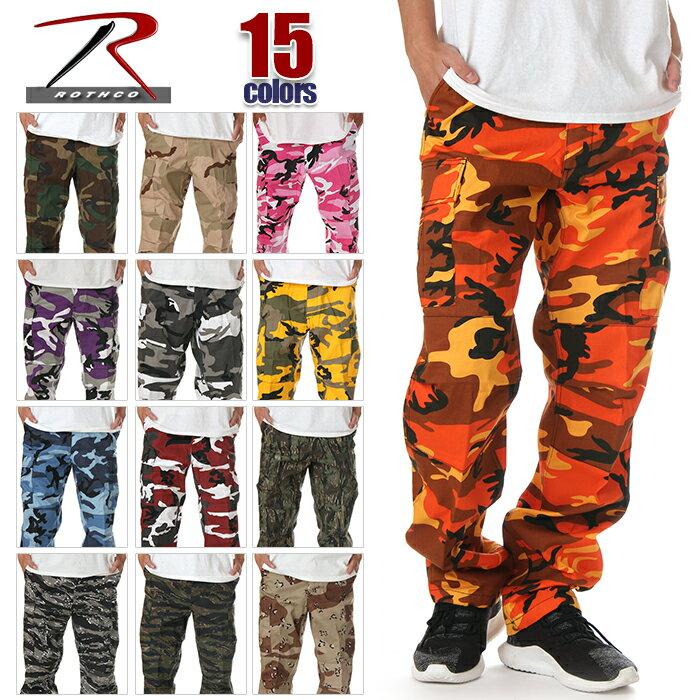 ロスコ カーゴパンツ メンズ レディース 迷彩 大きいサイズ ROTHCO 6ポケット 迷彩パンツ パンツ B.D.U 軍パン 太め ゆったり ワイド カモ サバゲー ストリート ヒップホップ ダンス 衣装 イエロー パープル オレンジ 三代目