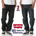 リーバイス 501 メンズ リジット LEVIS ストレート オリジナル デニムパンツ Gパン ボタンフライ ノンウォッシュ ジー…