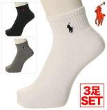 ラルフローレン靴下ソックスメンズ3足セットくるぶしPOLORALPHLAURENロゴショートソックスUSAブランドファッションカジュアルビジネスおしゃれホワイト白ブラック黒グレー