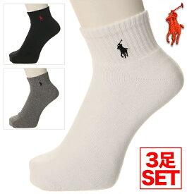 ラルフローレン 靴下 ソックス メンズ 3足セット くるぶし POLO RALPH LAUREN ロゴ ショートソックス USA ブランド ファッション カジュアル ビジネス おしゃれ ホワイト 白 ブラック 黒 グレー