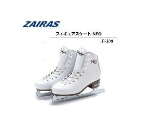 ZAIRAS/ザイラス フィギュアスケート NEO(ネオ)/F-300【23.0cm〜26.0cm】【フィギュアスケート靴】【ホワイト】