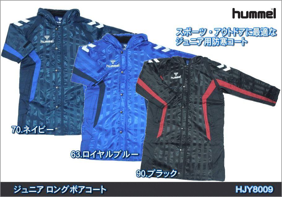hummel/ヒュンメル ジュニア ロングボアコート/HJY8009【防寒】【サッカー】【キッズ】【裏ボア付き】【120cm】