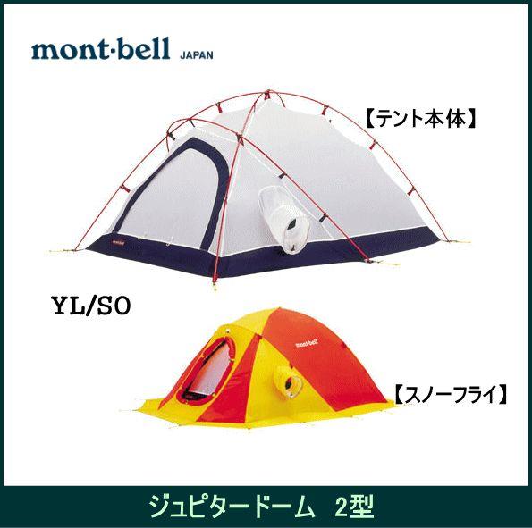 【送料無料】mont-bell/モンベル ジュピタードーム 2型/1122236【テント】【積雪期テント】【無雪期】