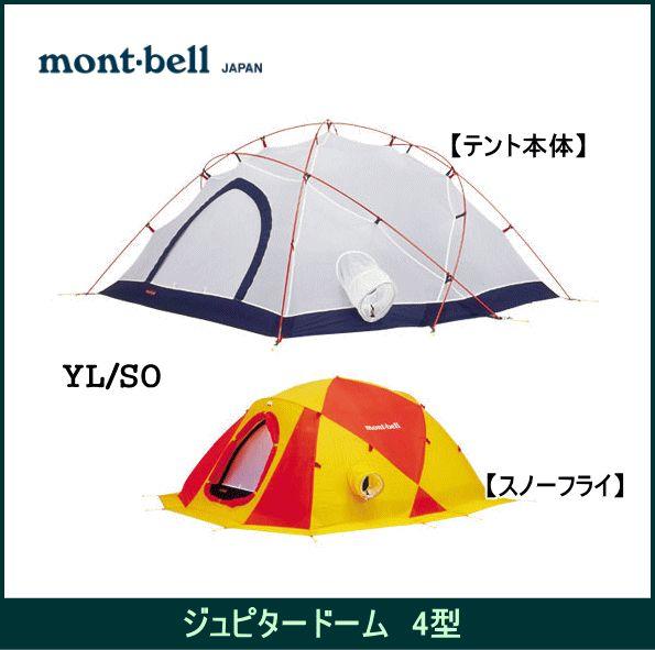 【送料無料】【コンビニ受取不可】mont-bell/モンベル ジュピタードーム 4型/1122238【テント】【積雪期テント】【無雪期】